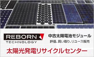 太陽光発電リサイクルセンター