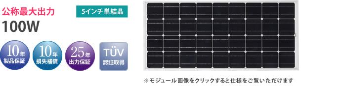 太陽電池モジュールNE125×125-36-M(L)SI